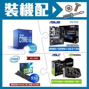 i5-10400+華碩 B560M-A 主機板+Intel 660p 1TB PCIe SSD+華碩 GTX1650 顯示卡