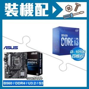 i3-10100 +華碩 PRIME B560M-K CSM 主機板