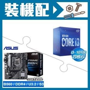 ☆裝機配★ i3-10100+華碩 PRIME B560M-K 主機板