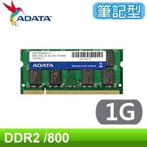 ADATA 威剛 DDR2 800 1G 筆記型記憶體