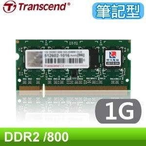 Transcend 創見 DDR2 800 1G 筆記型記憶體