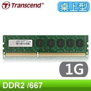 Transcend 創見 JetRam DDR2 667 1G 桌上型記憶體