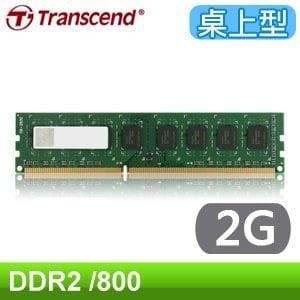Transcend 創見 JetRam DDR2 800 2G 桌上型記憶體