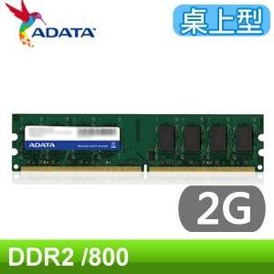 ADATA 威剛 DDR2 800 2G 桌上型記憶體