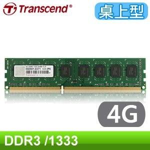 Transcend 創見 DDR3 1333 4G 桌上型記憶體