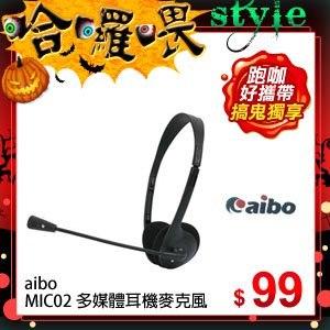 aibo MIC02 多媒體耳機麥克風