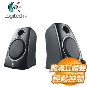 Logitech 羅技 Z130 二件式喇叭《黑》