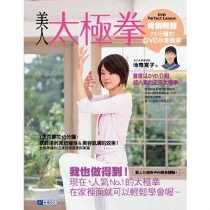 美人太極拳( 書+DVD )