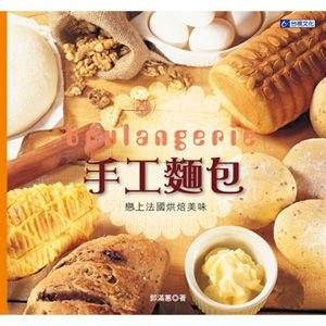 手工麵包(郭滿蕙老師食譜)