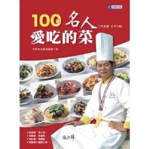 100道名人愛吃的菜(水蛙師食譜)