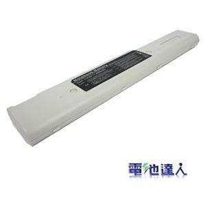 [電池達人]Asus L5000, L5500, L5800, L5900系列電池(白)
