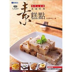 現代心素派香積料理-素糕點 ( 書+送DVD )(素食食譜)